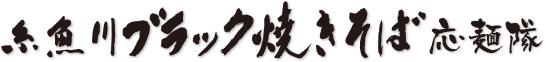 糸魚川ブラック焼きそば応麺隊