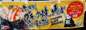 応麺隊イベント