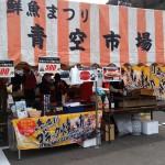 2016.10.22~23 マリンドリーム能生 豊漁大感謝祭