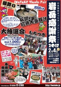 2017-kanshasai-w430