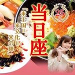 2017.2.11~12 新潟冬 食の陣「当日座」