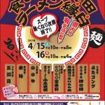2017.4.15~16 食まち新発田ラーメン縁日【※ホワイト】